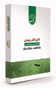 Rouien-2 (controle biológico)