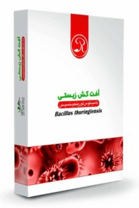 Rouien-1 (controle biológico)